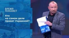 Время покажет. Украина: контекст власти 10.07.2020