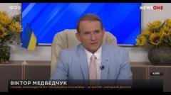 Интервью Виктора Медведчука украинским СМИ от 18.07.2020