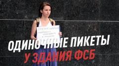 Пикеты у здания ФСБ. Лубянка. Задержания. Прямой эфир