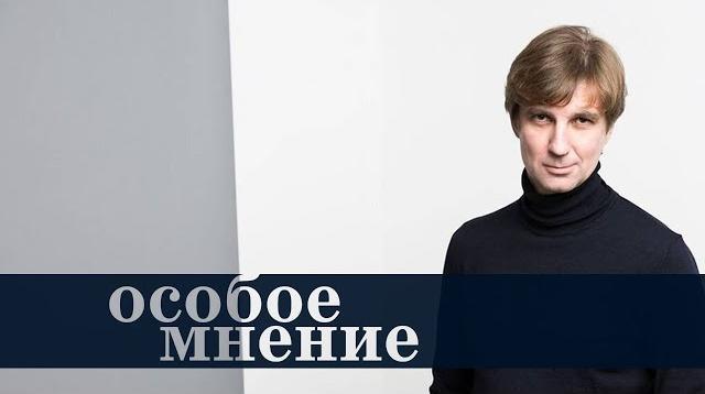 Особое мнение 13.07.2020. Станислав Кучер