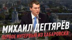 Михаил Дегтярёв. Первое большое интервью из Хабаровска