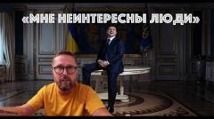 Анатолий Шарий. Зеленский про Шария и сотни тысяч наших сторонников от 17.07.2020