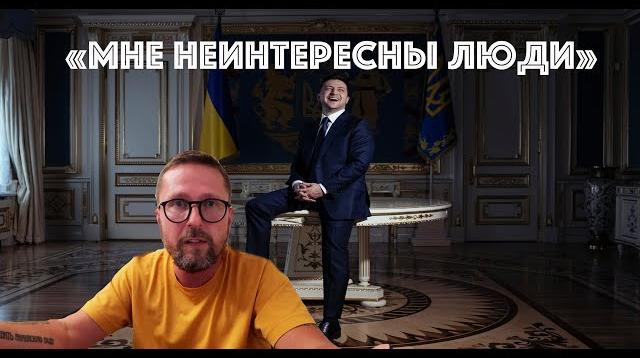 Анатолий Шарий 17.07.2020. Зеленский про Шария и сотни тысяч наших сторонников