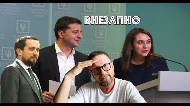 Анатолий Шарий 12.07.2020. Кто слил информацию о Зеленском и Мендель
