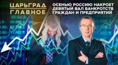 Царьград. Главное. Осенью Россию накроет девятый вал банкротств граждан и предприятий от 07.07.2020
