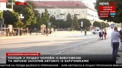 Ситуация в Луцке ОНЛАЙН. Неизвестный захватил автобус с заложниками