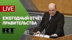 Мишустин выступает с ежегодным отчётом о работе правительства