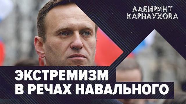 Соловьёв LIVE 31.07.2020. Дело Фургала. Экстремизм в высказываниях Навального. Лабиринт карнаухова