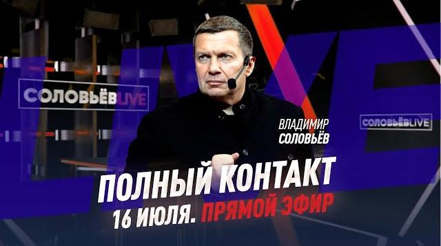 Полный контакт с Владимиром Соловьевым 16.07.2020