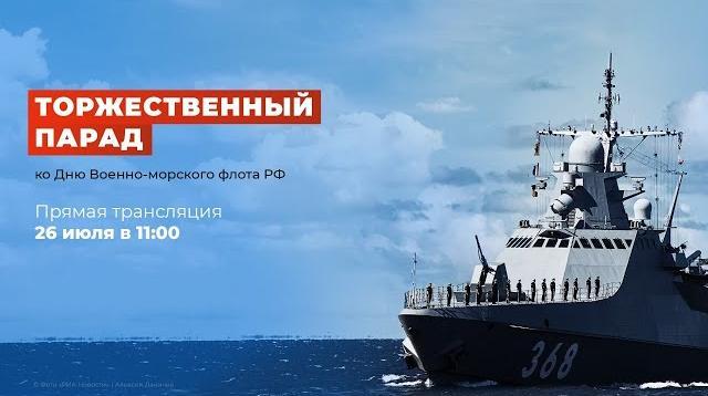 Видео 26.07.2020. Торжественный парад коДню Военно-морского флота РФ