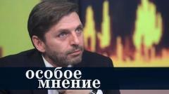 Особое мнение. Николай Усков 07.07.2020
