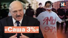 Выборы в Беларуси: Лукашенко уже проиграл