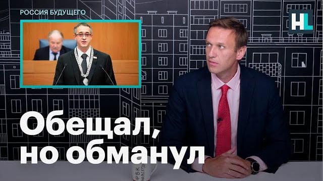 Алексей Навальный LIVE 27.07.2020. Навальный о заседании комиссии МГД по поводу достоверности доходов единоросса Шапошникова