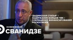 Особое мнение. Николай Сванидзе 31.07.2020