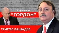 Экс-министр иностранных дел Грузии Вашадзе. Галстук Саакашвили. Путин. Иванишвили. Легендарная жена