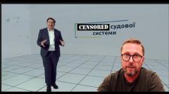 Анатолий Шарий. Суперсуд Саакашвили и палата номер 6 от 29.07.2020