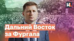 Навальный LIVE. Путин против Фургала: за что арестовали губернатора от 15.07.2020