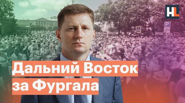 Алексей Навальный LIVE 15.07.2020. Путин против Фургала: за что арестовали губернатора
