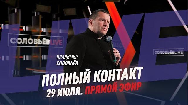 Полный контакт с Владимиром Соловьевым 29.07.2020