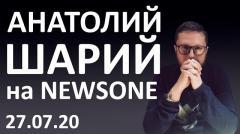 Большой вечер. Анатолий Шарий от 27.07.2020