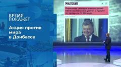 Время покажет. Украина: кто не хочет перемирия 28.07.2020