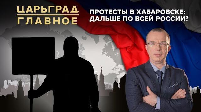 Царьград. Главное 23.07.2020. Протесты в Хабаровске: дальше по всей России