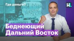 Навальный LIVE. Беднеющий Дальний Восток. Банки озверели от 23.07.2020
