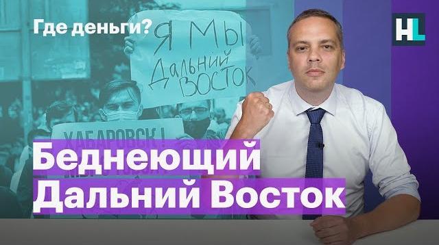 Алексей Навальный LIVE 23.07.2020. Беднеющий Дальний Восток. Банки озверели