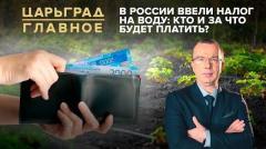 Царьград. Главное. В России ввели налог на воду: кто и за что будет платить от 03.07.2020