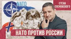 НАТО против России. Псевдопатриоты готовы сдаться. Стена Сосновского
