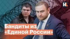 Навальный LIVE. Убийцы, террористы, бандиты из «Единой России» от 21.07.2020