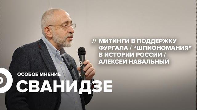 Особое мнение 17.07.2020. Николай Сванидзе