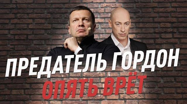 Соловьёв LIVE 16.07.2020. Предатель Гордон опять врет