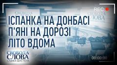 Свобода слова Савика Шустера. Испанка на Донбассе. Пьяные на дороге. Лето дома от 17.07.2020