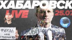 Хабаровск. Протесты. Вечер. Прямой эфир