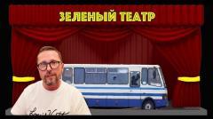 Зеленый театр Луцка