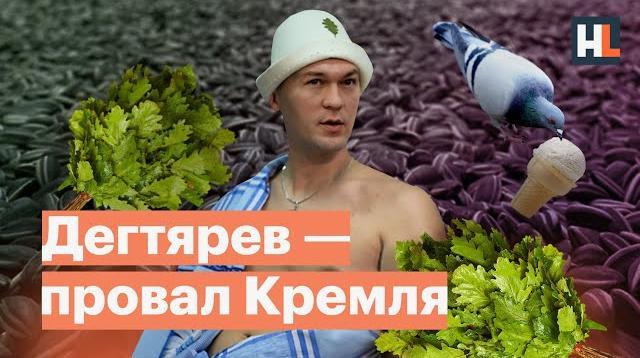 Алексей Навальный LIVE 28.07.2020. Дегтярев в Хабаровске: фокус не прошел