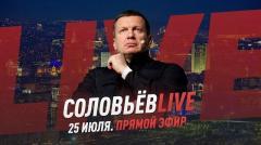 Вечер с Владимиром Соловьевым. Протесты в Хабаровске. Стычки в Москве. Ситуация в США