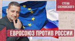 Евросоюз против России. Тупые «солдатики» пятой колонны. Стена Сосновского