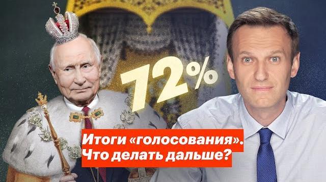 Алексей Навальный LIVE 01.07.2020. Итоги «голосования». Что делать дальше