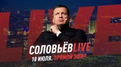 Соловьёв LIVE от 18.07.2020