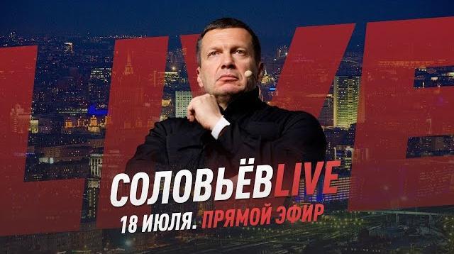 Соловьёв LIVE 18.07.2020