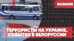 Терроризм в Луцке. Возможен ли украинский сценарий в Белоруссии? Бывшие