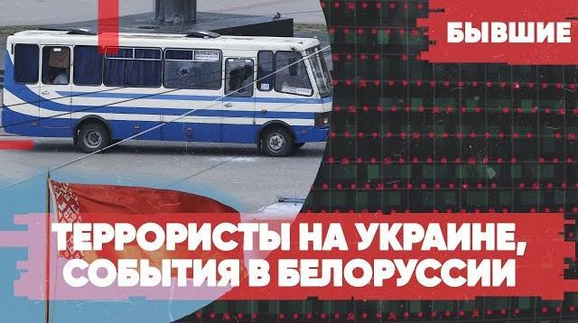 Соловьёв LIVE 23.07.2020. Терроризм в Луцке. Возможен ли украинский сценарий в Белоруссии? Бывшие