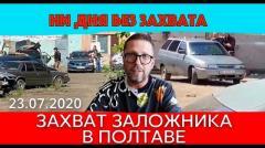 Анатолий Шарий. Офис Президента продолжает снимать кино от 23.07.2020