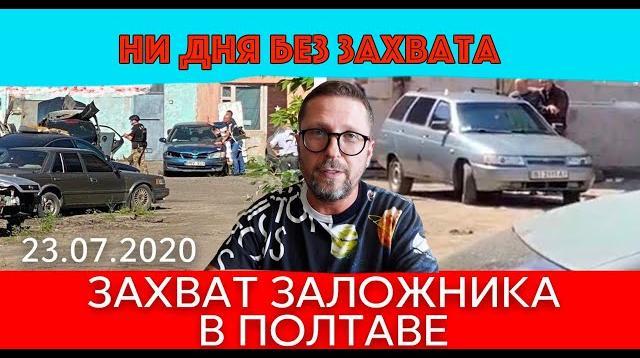Анатолий Шарий 23.07.2020. Офис Президента продолжает снимать кино
