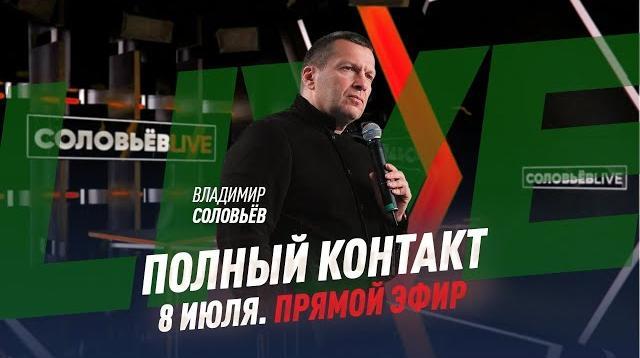 Полный контакт с Владимиром Соловьевым 08.07.2020
