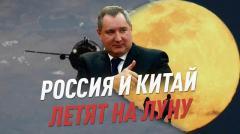 Россия и Китай летят на Луну. Большое интервью Дмитрия Рогозина. Эксклюзив