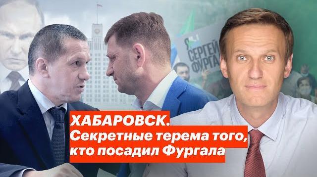 Алексей Навальный LIVE 23.07.2020. ХАБАРОВСК. Секретные терема того, кто посадил Фургала