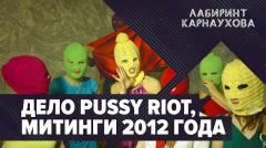 Соловьёв LIVE. Дело Pussy Riot. Митинги 2012 года. Виолетта Волкова. Лабиринт Карнаухова. Премьера от 18.07.2020